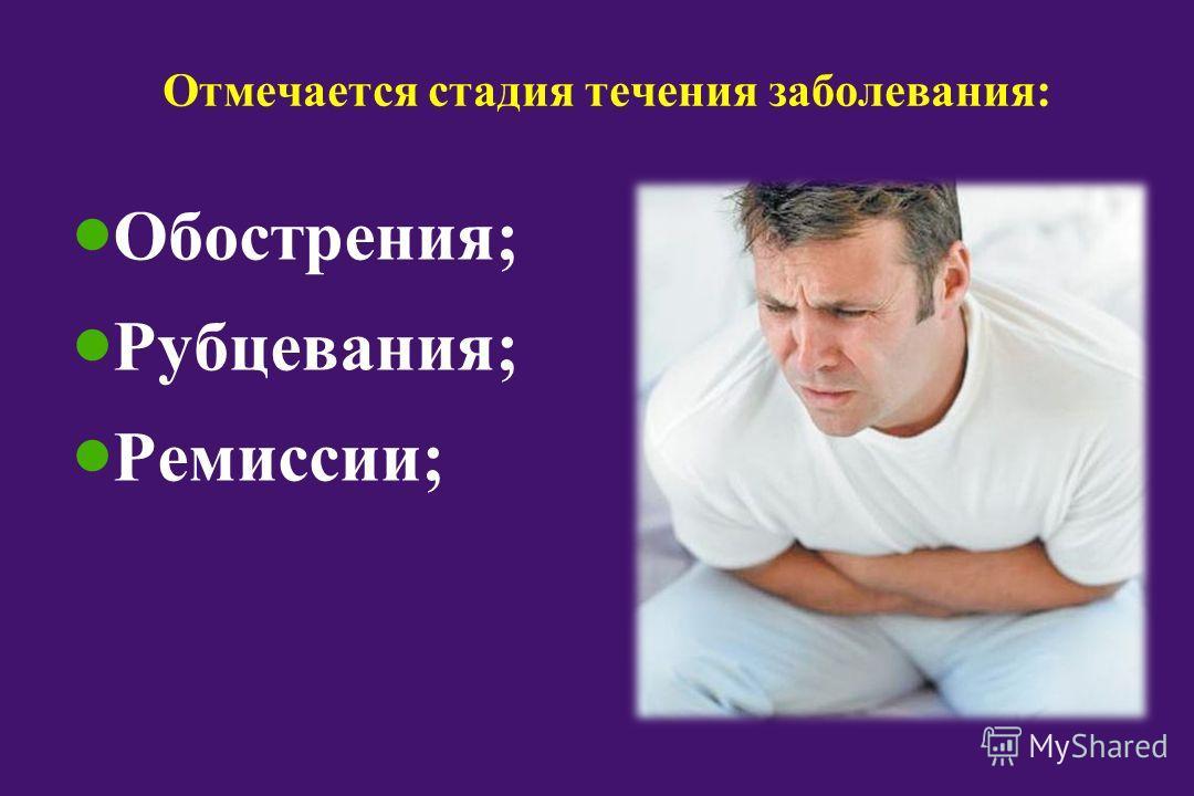 Отмечается стадия течения заболевания: Обострения; Рубцевания; Ремиссии;