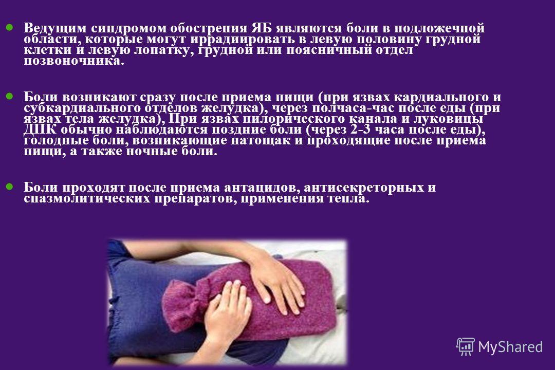 Причины ночных болей в спине