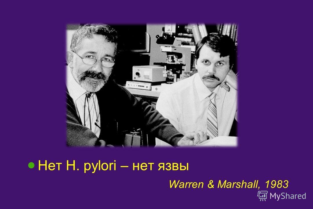 Нет H. pylori – нет язвы Warren & Marshall, 1983