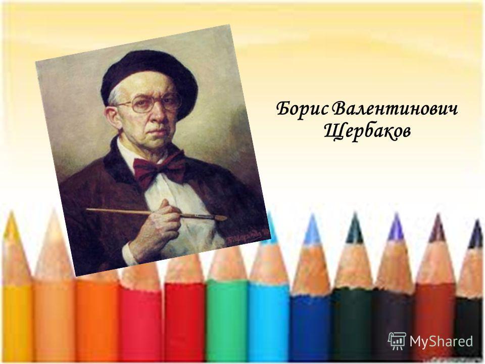 Борис Валентинович Щербаков