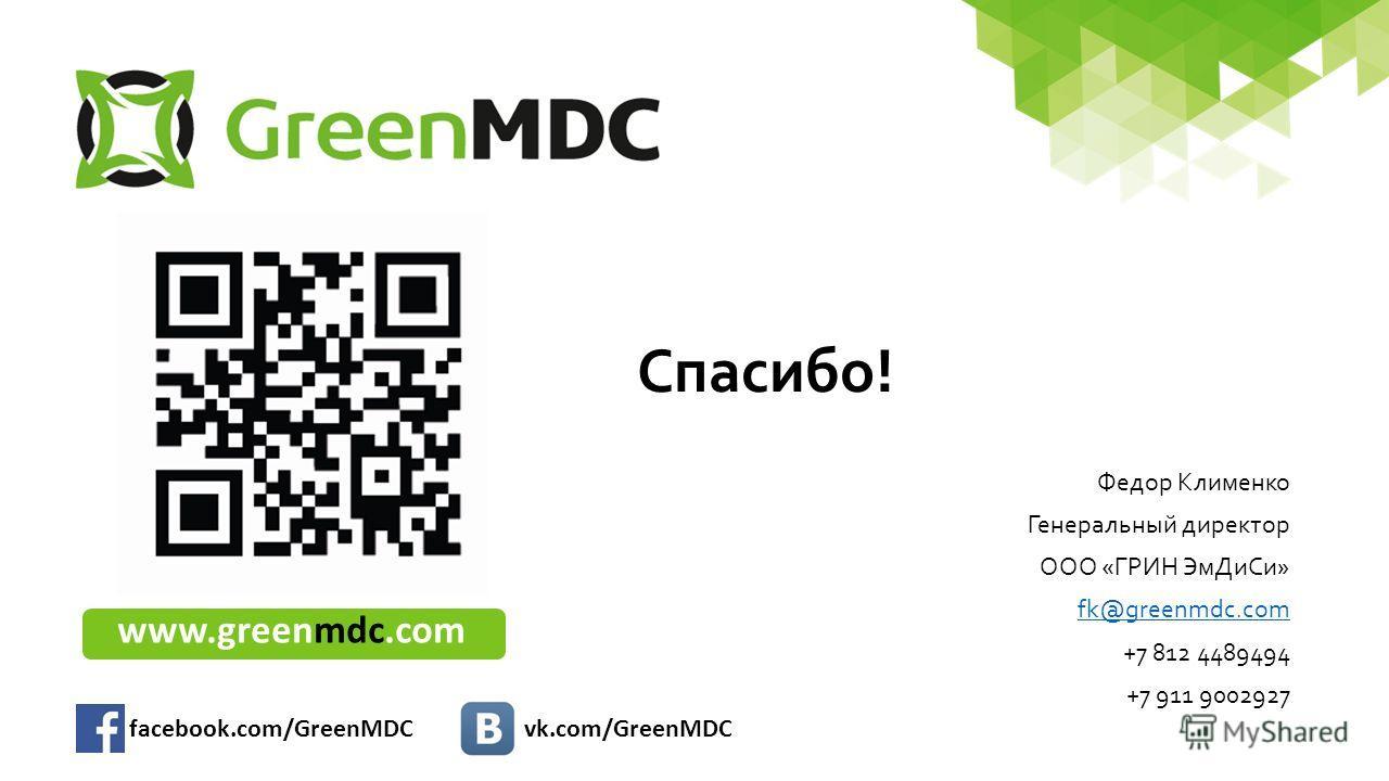 Спасибо! Федор Клименко Генеральный директор ООО «ГРИН Эм ДиСи» fk@greenmdc.com +7 812 4489494 +7 911 9002927 facebook.com/GreenMDC vk.com/GreenMDC www.greenmdc.com
