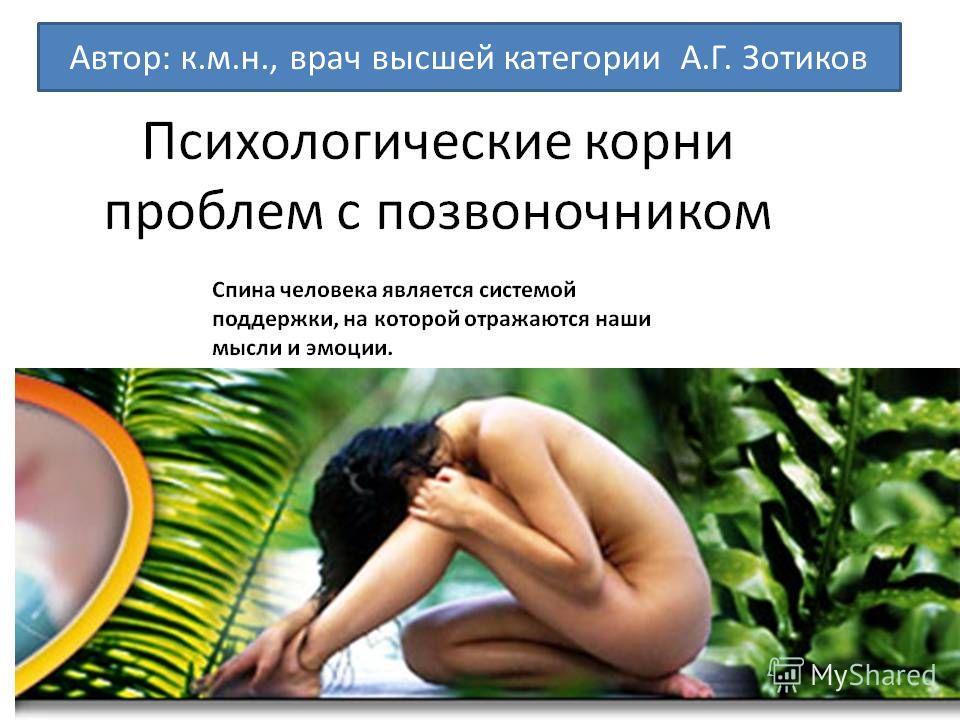 Автор: к.м.н., врач высшей категории А.Г. Зотиков