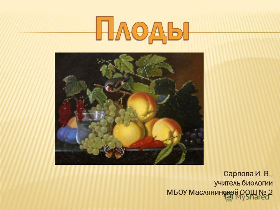 Сарпова И. В., учитель биологии МБОУ Маслянинской ООШ 2