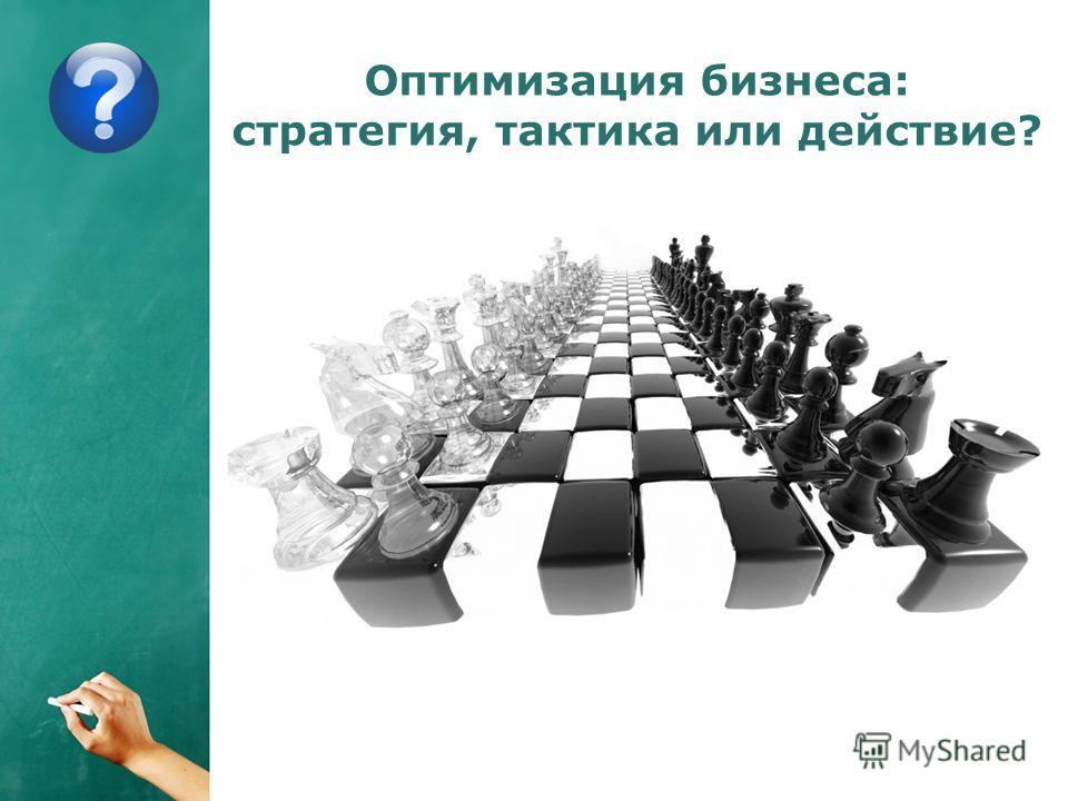 Оптимизация бизнеса: стратегия, тактика или действие?
