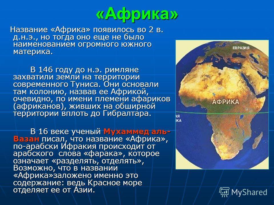 «Африка» Название «Африка» появилось во 2 в. д.н.э., но тогда оно еще не было наименованием огромного южного материка. Название «Африка» появилось во 2 в. д.н.э., но тогда оно еще не было наименованием огромного южного материка. В 146 году до н.э. ри