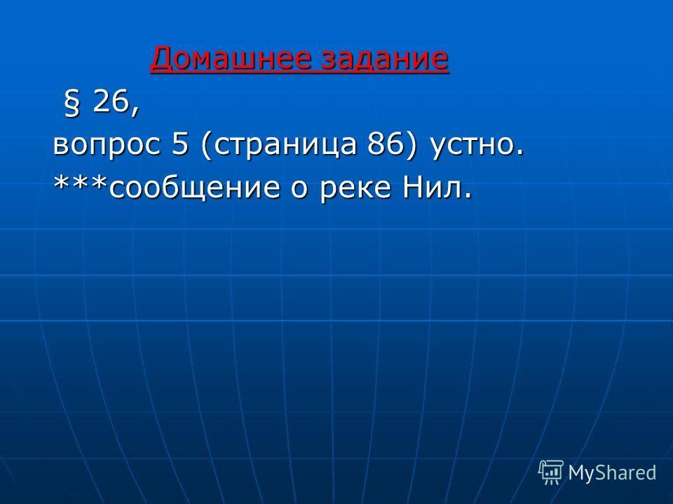 Домашнее задание § 26, § 26, вопрос 5 (страница 86) устно. ***сообщение о реке Нил.