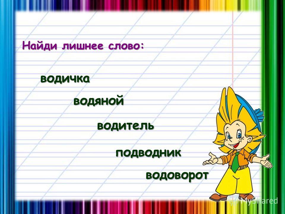 Дорогой друг! Внимательно прочти группы слов и помоги Незнайке найти лишнее. Желаю тебе удачи!