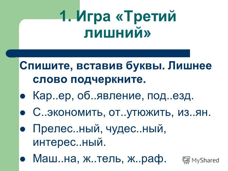 из ян: