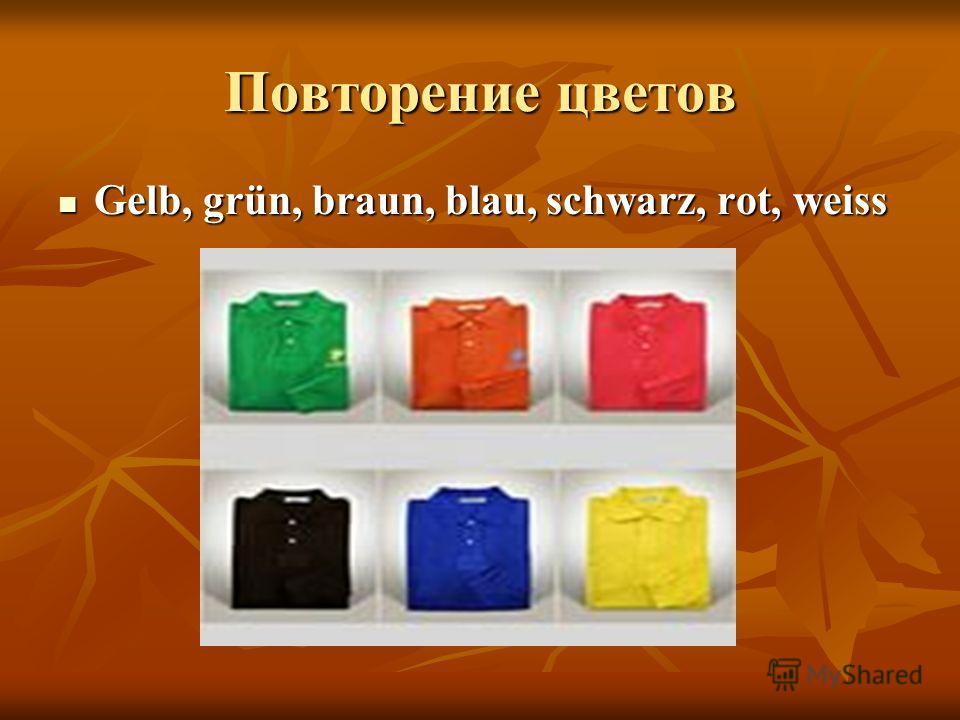 Повторение цветов Gelb, grün, braun, blau, schwarz, rot, weiss Gelb, grün, braun, blau, schwarz, rot, weiss