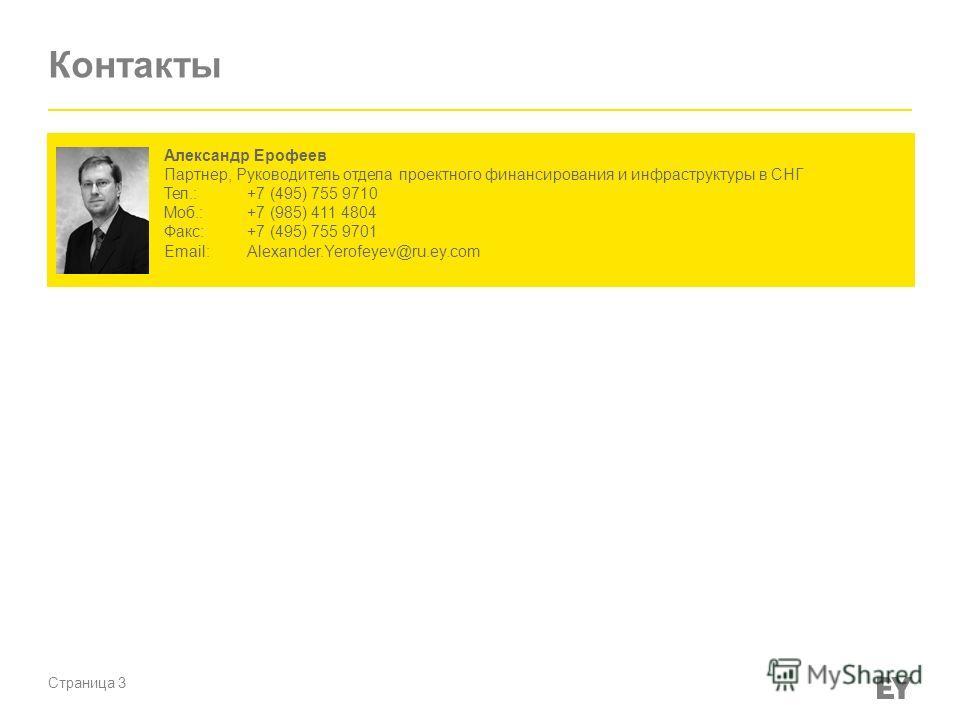 Страница 3 Контакты Александр Ерофеев Партнер, Руководитель отдела проектного финансирования и инфраструктуры в СНГ Тел.:+7 (495) 755 9710 Моб.:+7 (985) 411 4804 Факс:+7 (495) 755 9701 Email: Alexander.Yerofeyev@ru.ey.com