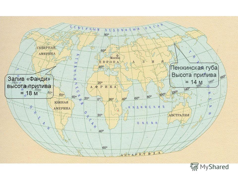отливприлив Возникают из-за приближения вод Океана Луной и в меньшей степени Солнцем