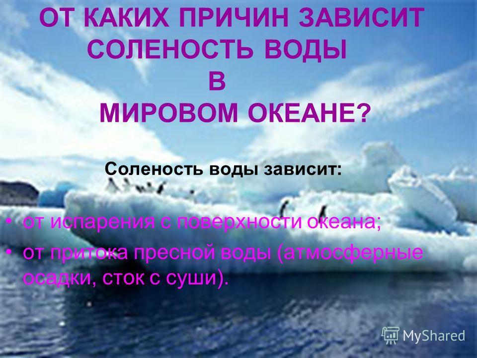 Соленость-это количество граммов веществ, растворенных в 1 л (кг) воды. Средняя соленость воды в Мировом океане – 35 или 35 г. Если в 1 л воды содержится меньше 1 г растворенных веществ, такую воду называют пресной. Красное море - 42 Балтийское море
