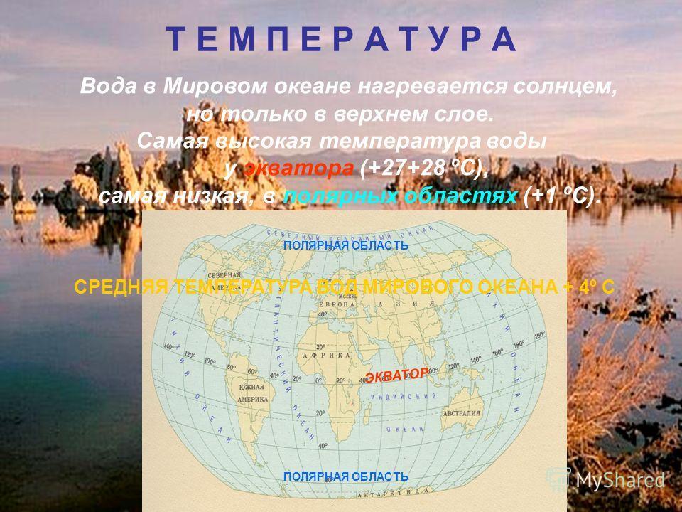 ОТ КАКИХ ПРИЧИН ЗАВИСИТ СОЛЕНОСТЬ ВОДЫ В МИРОВОМ ОКЕАНЕ? от испарения с поверхности океана; от притока пресной воды (атмосферные осадки, сток с суши). Соленость воды зависит: