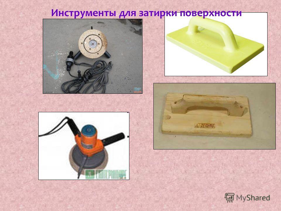 Инструменты для разравнивания раствора