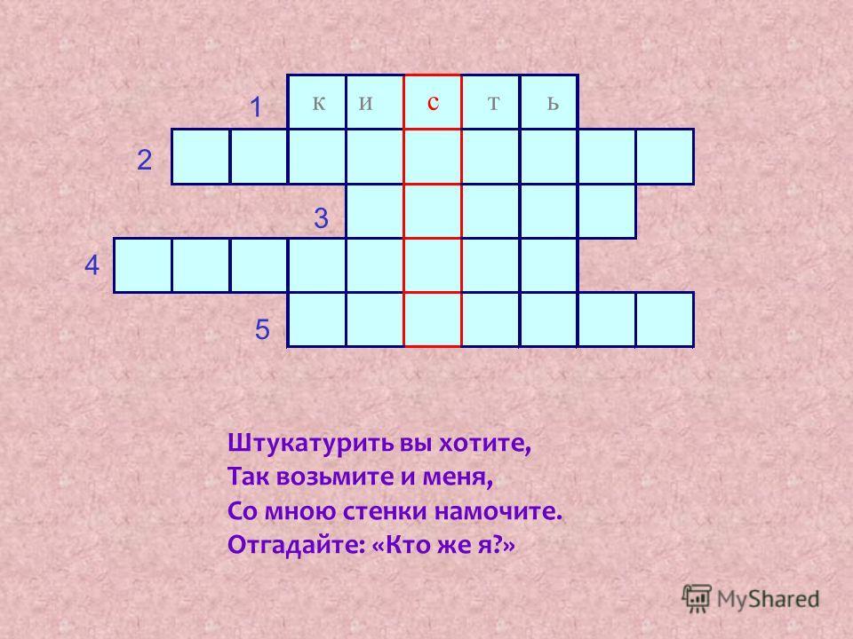Укажите число вяжущих веществ в простых строительных растворах? а) 1; в) 3; б) 2; Правильный ответ : а) 1;