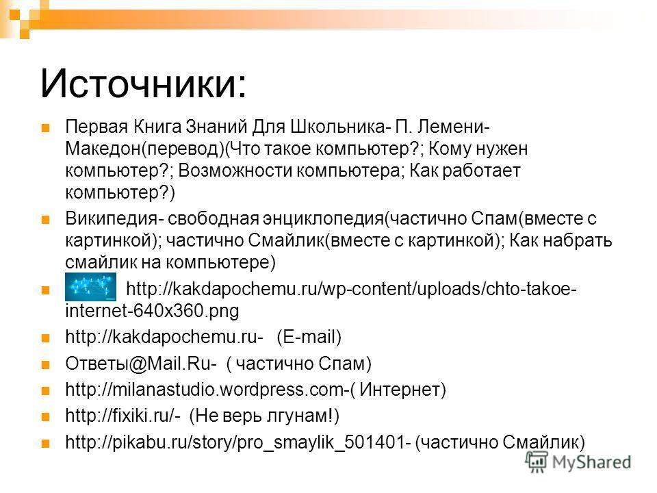 Спам Спамом назывались некачественные консервы, которые пришлось очень агрессивно рекламировать, вследствие чего название консервов стало словом нарицательным. Т.е. СПАМ-реклама. В общепринятом значении термин «спам» в русском языке впервые стал упот