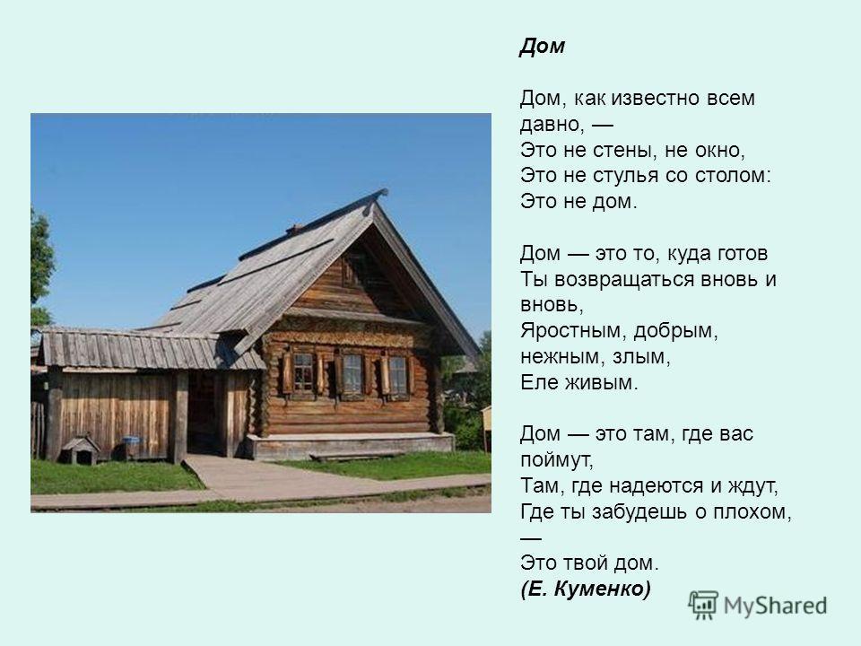 Дом это не стены не окно текст