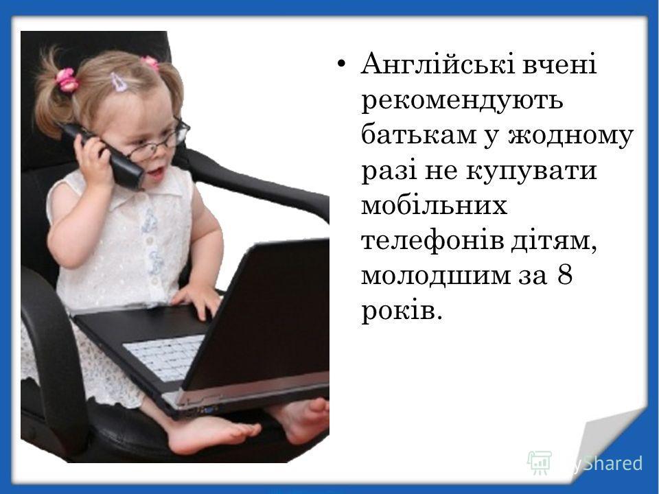 Англійські вчені рекомендують батькам у жодному разі не купувати мобільних телефонів дітям, молодшим за 8 років.