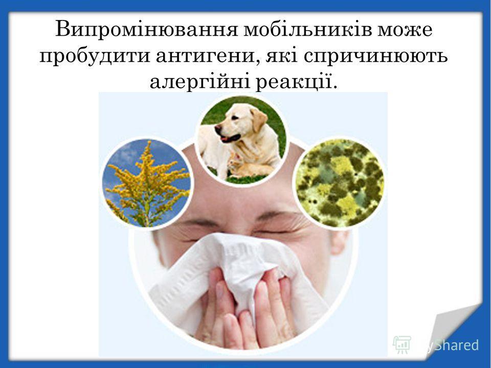 Випромінювання мобільників може пробудити антигени, які спричинюють алергійні реакції.