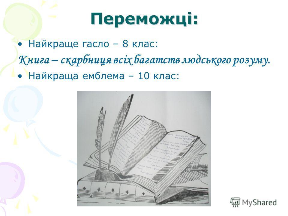 Переможці: Найкраще гасло – 8 клас: Книга – скарбниця всіх багатств людського розуму. Найкраща емблема – 10 клас: