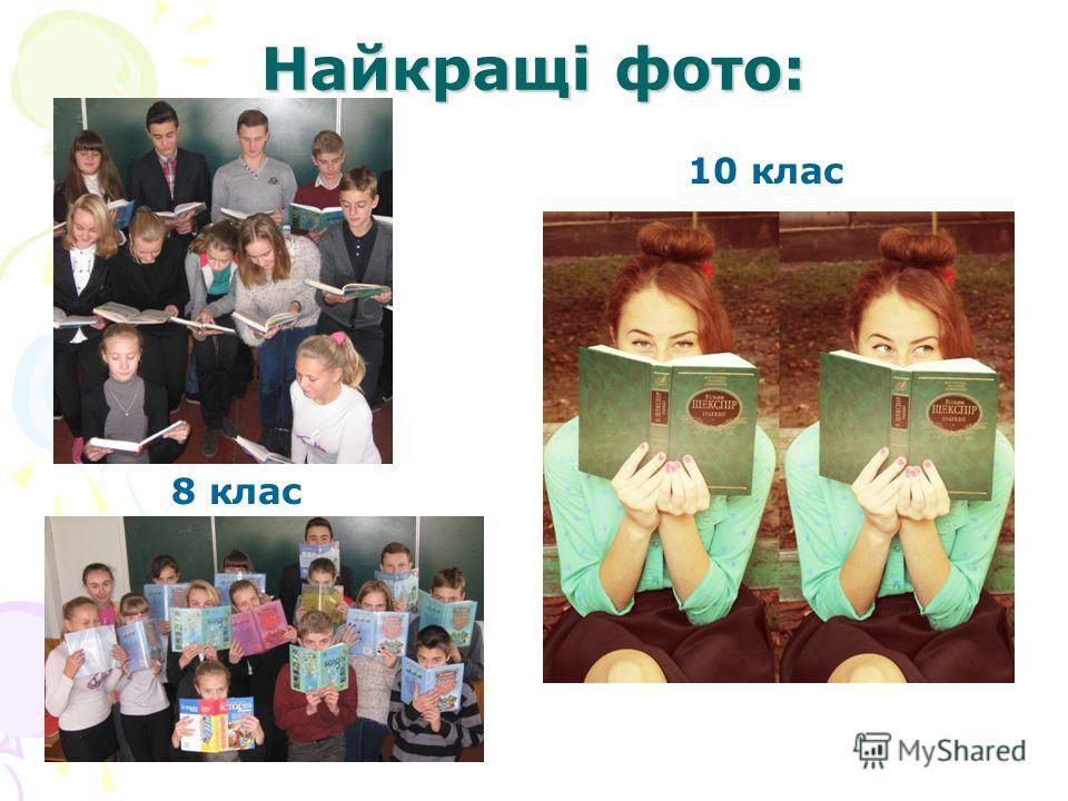 Найкращі фото: 8 клас 10 клас