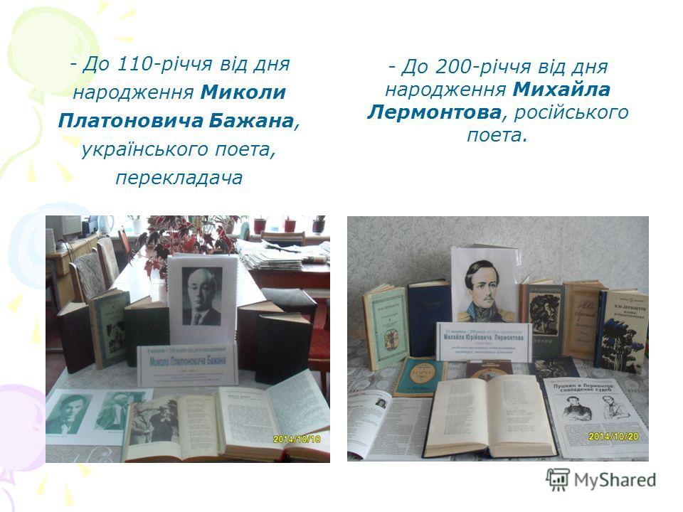 - До 110-річчя від дня народження Миколи Платоновича Бажана, українського поета, перекладача - До 200-річчя від дня народження Михайла Лермонтова, російського поета.