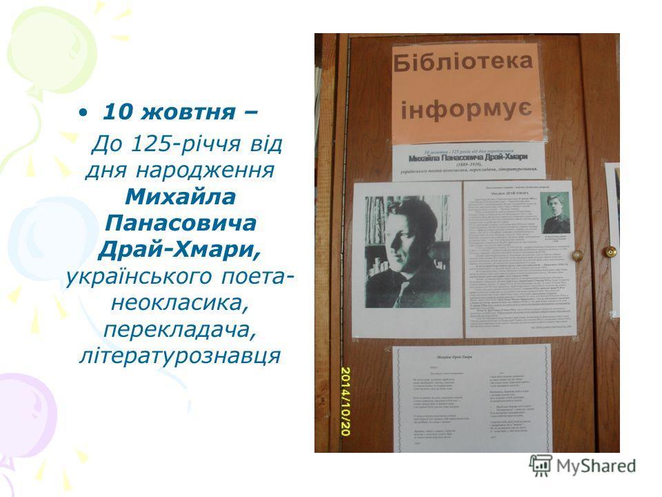 10 жовтня – До 125-річчя від дня народження Михайла Панасовича Драй-Хмари, українського поета- неокласика, перекладача, літературознавця