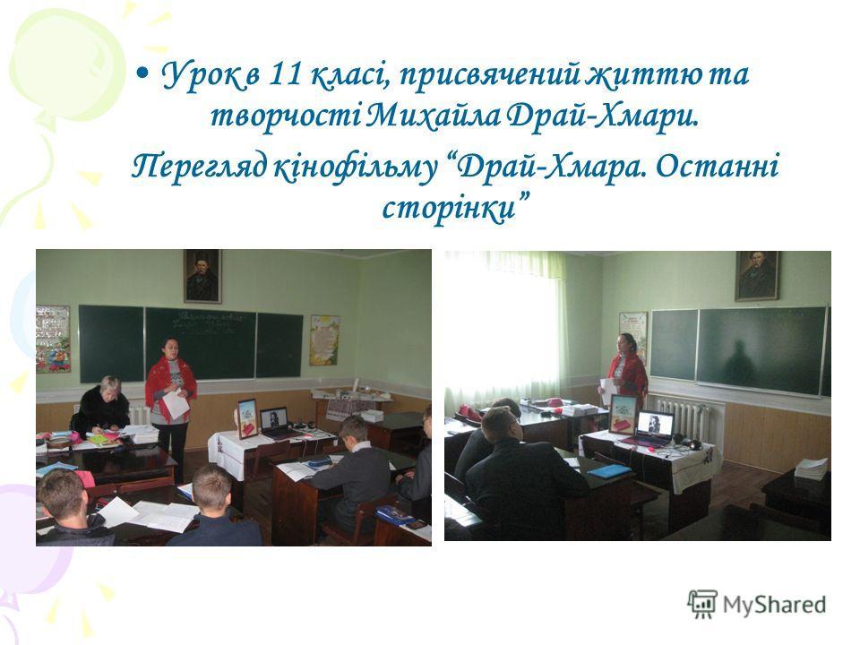 Урок в 11 класі, присвячений життю та творчості Михайла Драй-Хмари. Перегляд кінофільму Драй-Хмара. Останні сторінки