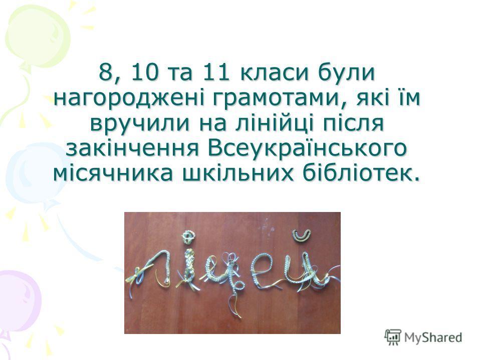 8, 10 та 11 класи були нагороджені грамотами, які їм вручили на лінійці після закінчення Всеукраїнського місячника шкільних бібліотек.