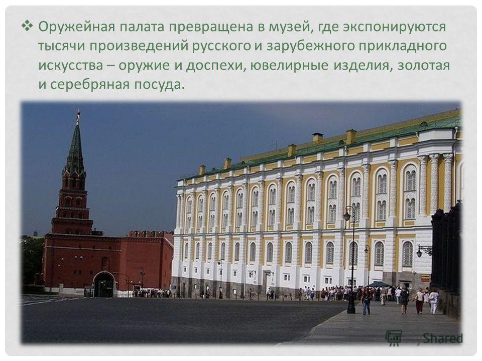 Оружейная палата превращена в музей, где экспонируются тысячи произведений русского и зарубежного прикладного искусства – оружие и доспехи, ювелирные изделия, золотая и серебряная посуда.
