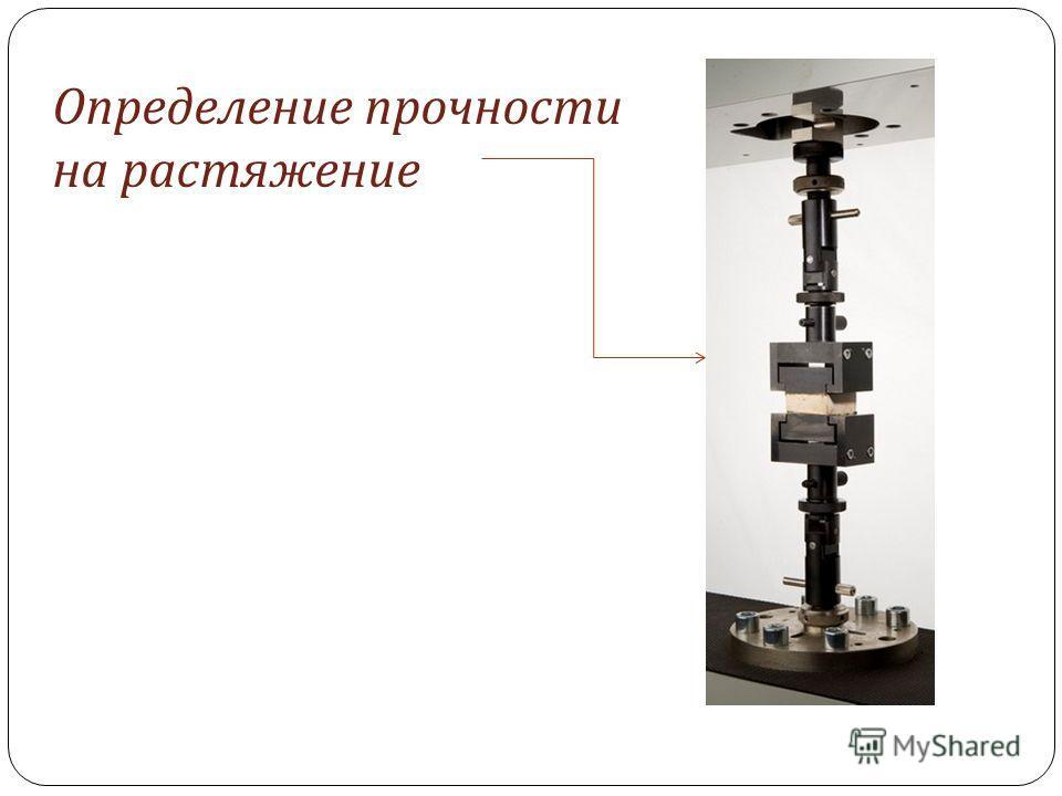 Определение прочности на растяжение