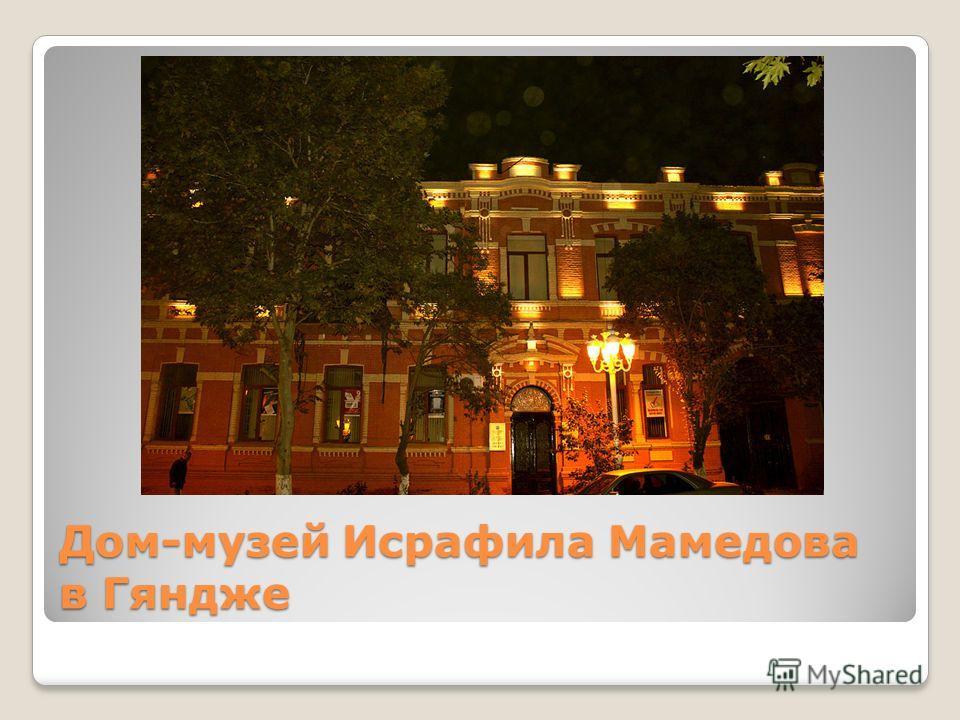 Дом-музей Исрафила Мамедова в Гяндже