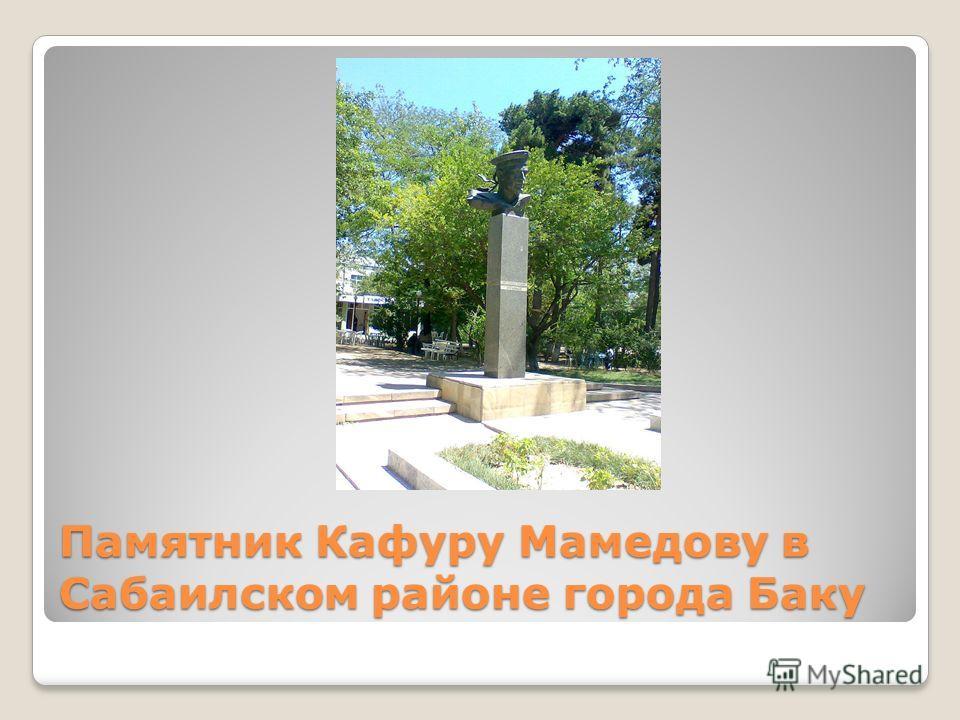 Памятник Кафуру Мамедову в Сабаилском районе города Баку