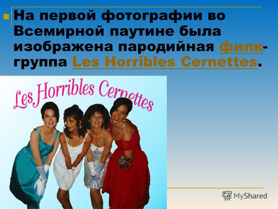 На первой фотографии во Всемирной паутине была изображена пародийная фолк- группа Les Horribles Cernettes. фолкLes Horribles Cernettes