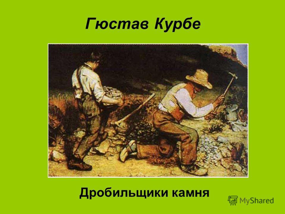 Гюстав Курбе Дробильщики камня