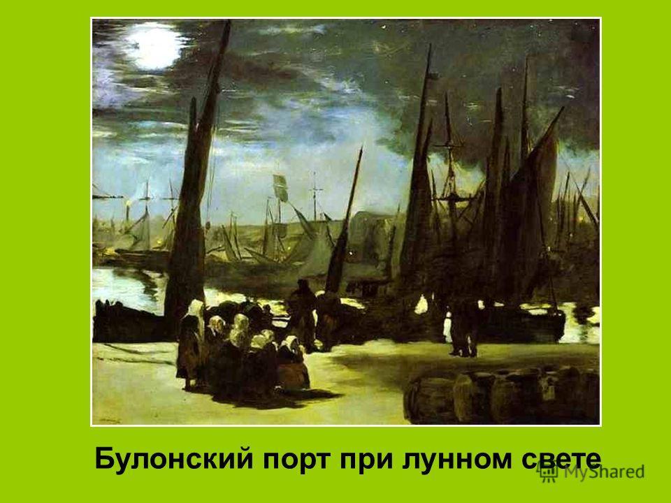 Булонский порт при лунном свете