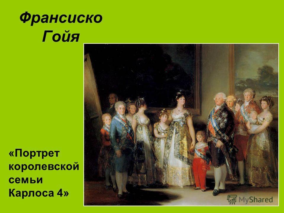 Франсиско Гойя «Портрет королевской семьи Карлоса 4»