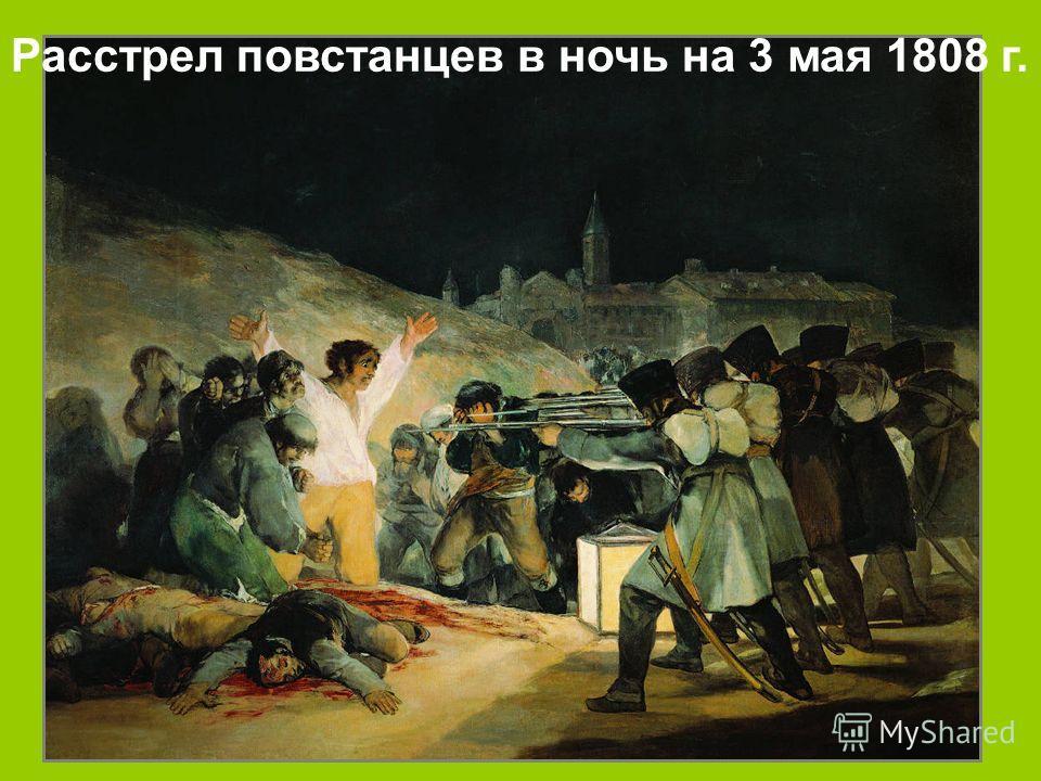 Расстрел повстанцев в ночь на 3 мая 1808 г.