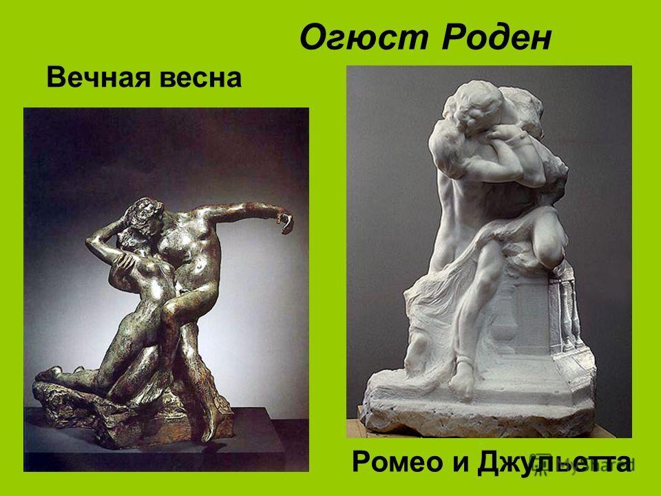 Вечная весна Ромео и Джульетта Огюст Роден