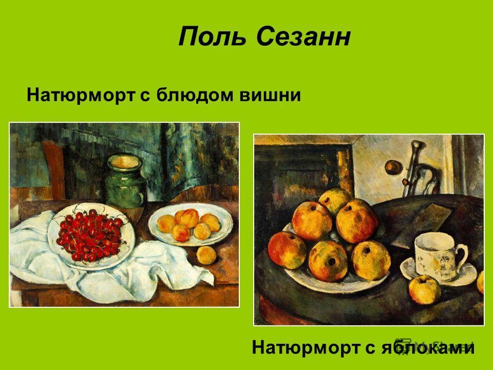 Поль Сезанн Натюрморт с блюдом вишни Натюрморт с яблоками