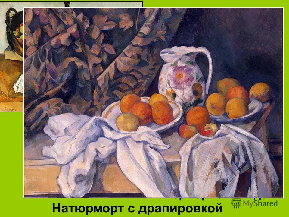 Натюрморт с драпировкой Натюрморт с корзиной яблок Натюрморт с комодом