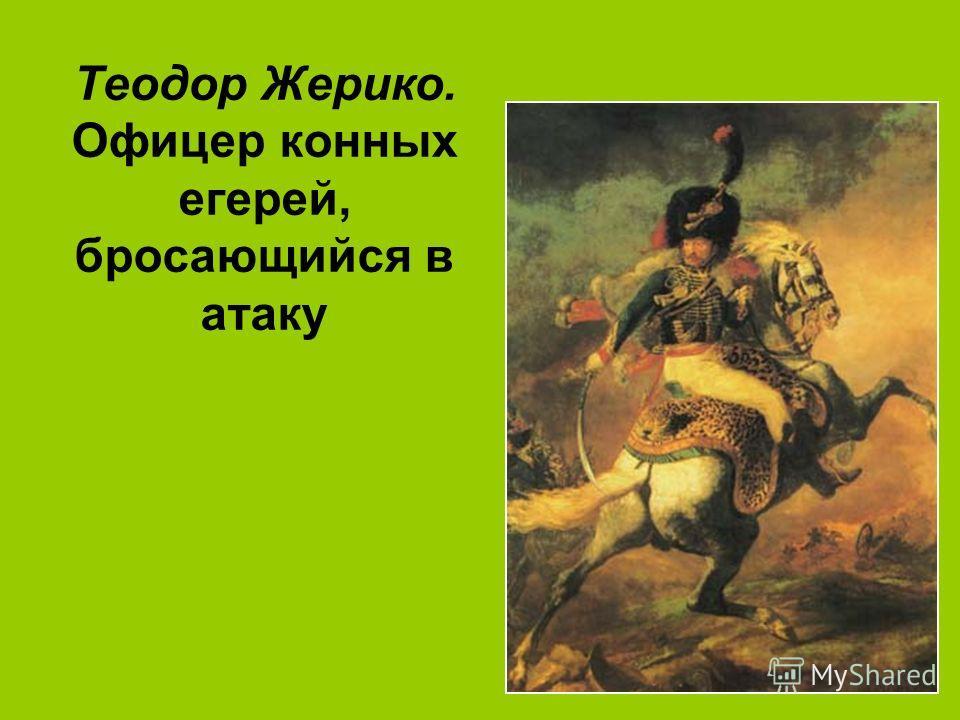 Теодор Жерико. Офицер конных егерей, бросающийся в атаку