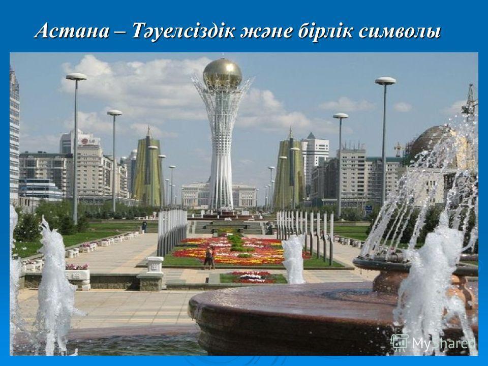 Астана – Тәуелсіздік және бірлік символы Астана – Тәуелсіздік және бірлік символы