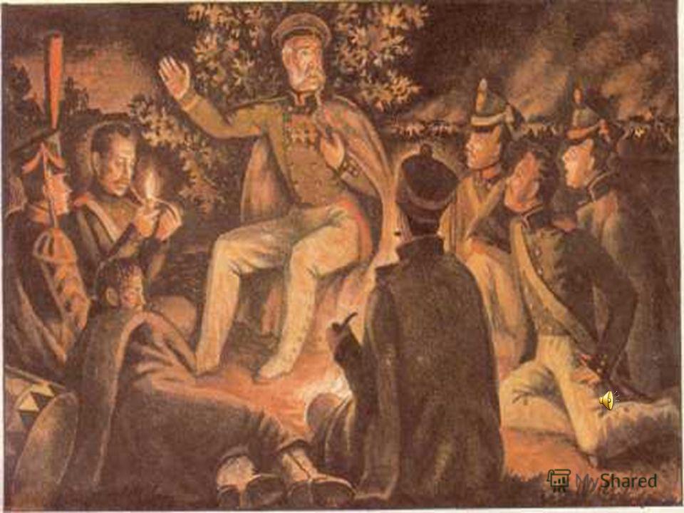 Стихотворение М.Ю. Лермонтова посвящено Бородинскому сражению и написано в год 25-ой годовщины этой битвы. По жанру произведение напоминает балладу(повествует о легендарном историческом событии).