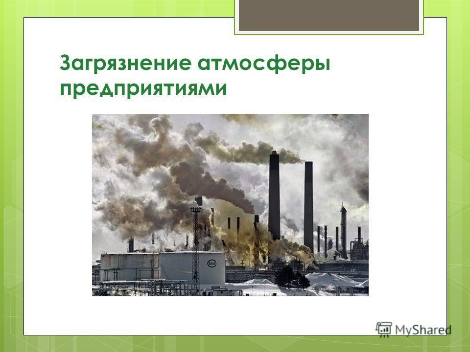 Загрязнение атмосферы предприятиями