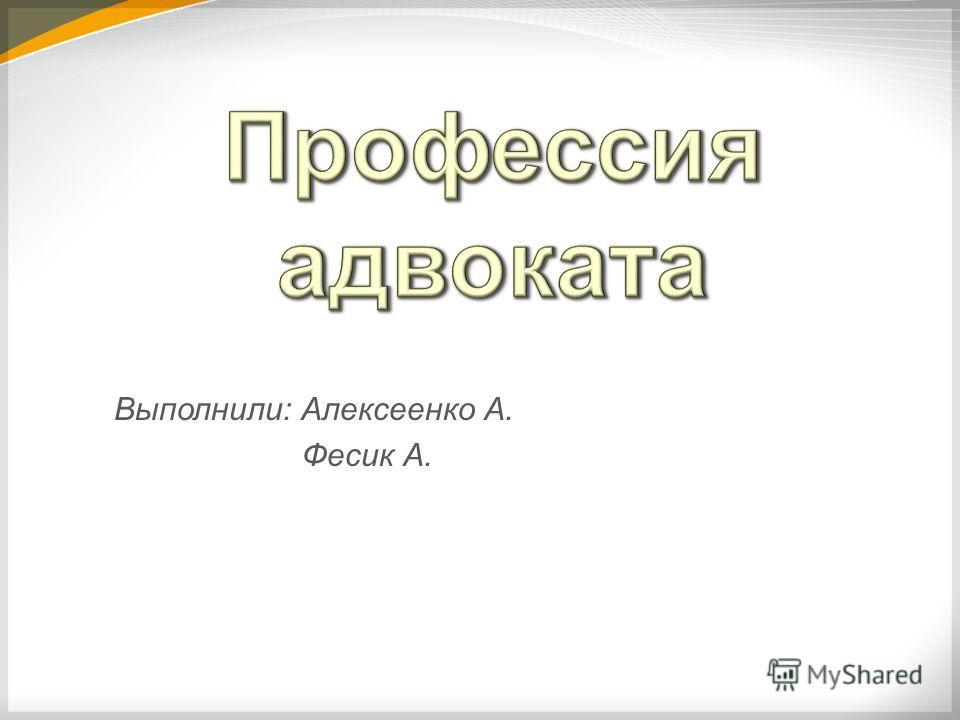 Выполнили: Алексеенко А. Фесик А.