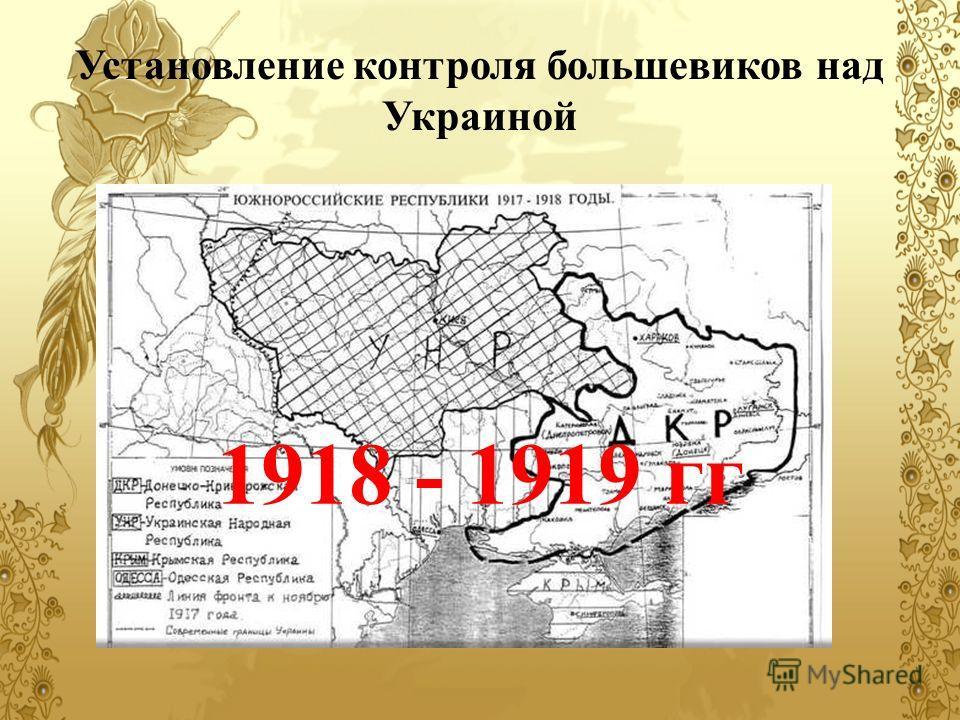 Установление контроля большевиков над Украиной 1918 - 1919 гг