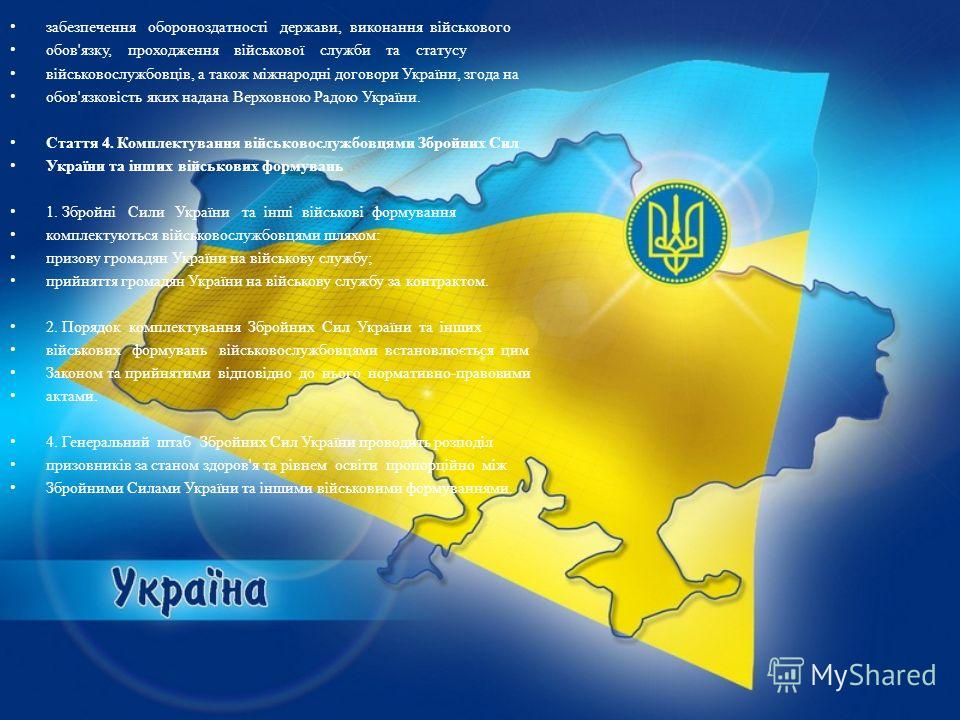 забезпечення обороноздатності держави, виконання військового обов'язку, проходження військової службе та статусу військовослужбовців, а також міжнародні договори України, згода на обов'язковість яких найдена Верховною Радою України. Стаття 4. Комплек