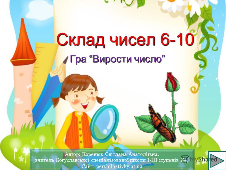 Cклад чисел 6-10 Гра Вирости число