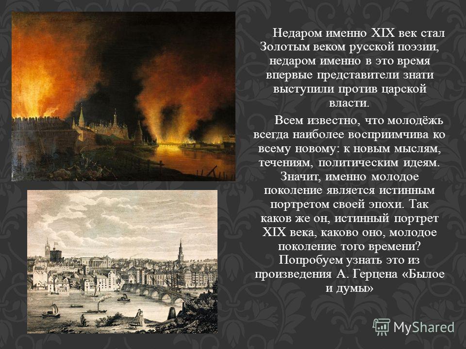Недаром именно XIX век стал Золотым веком русской поэзии, недаром именно в это время впервые представители знати выступили против царской власти. Всем известно, что молодёжь всегда наиболее восприимчива ко всему новому: к новым мыслям, течениям, поли